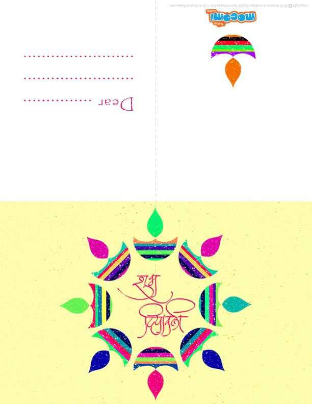 Shubh Dipawali (Printable Card for Kids)