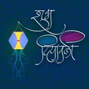 Shubh Diwali Lantern