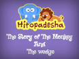 Hitopadesha: The Story of The Monkey And The Wedge