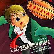 Kakorrhaphiophobia - hp